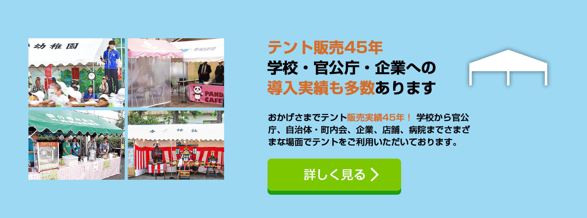 日本全国どこへでも自社工場から発送可能です